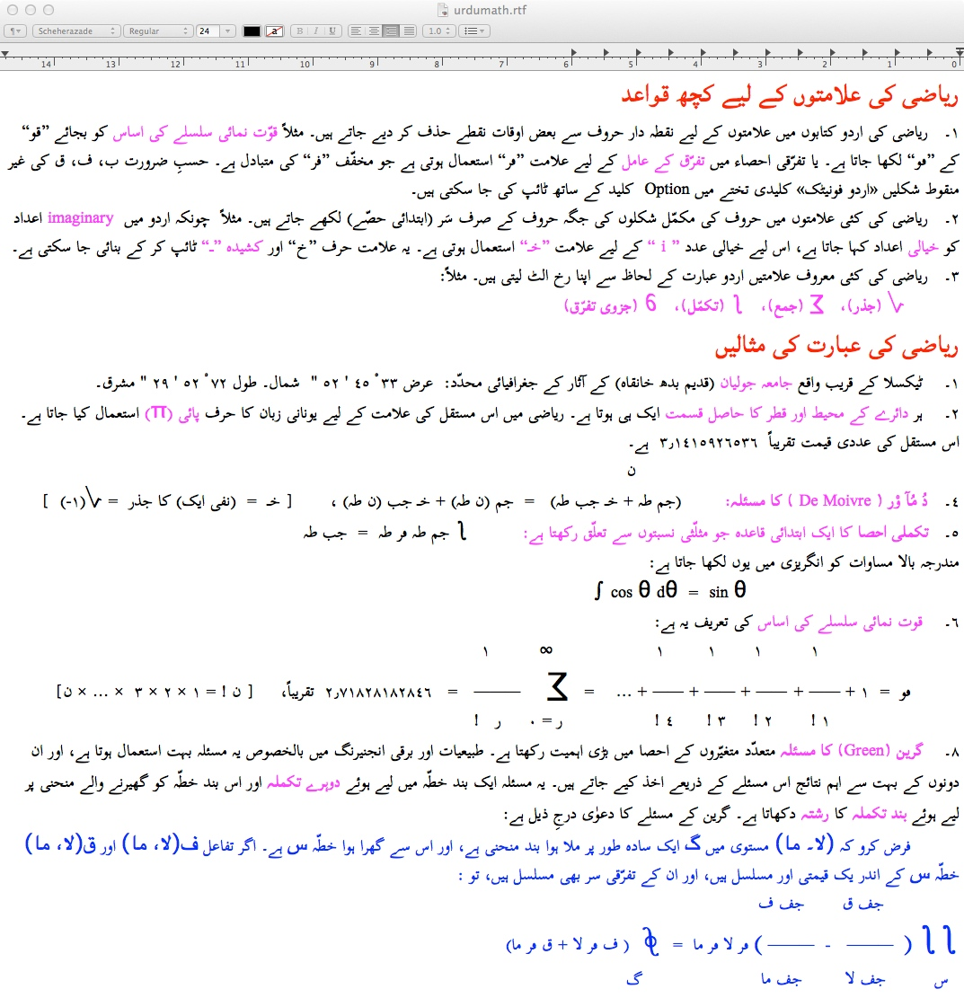 Urdu on computers sample of technical text biocorpaavc Images