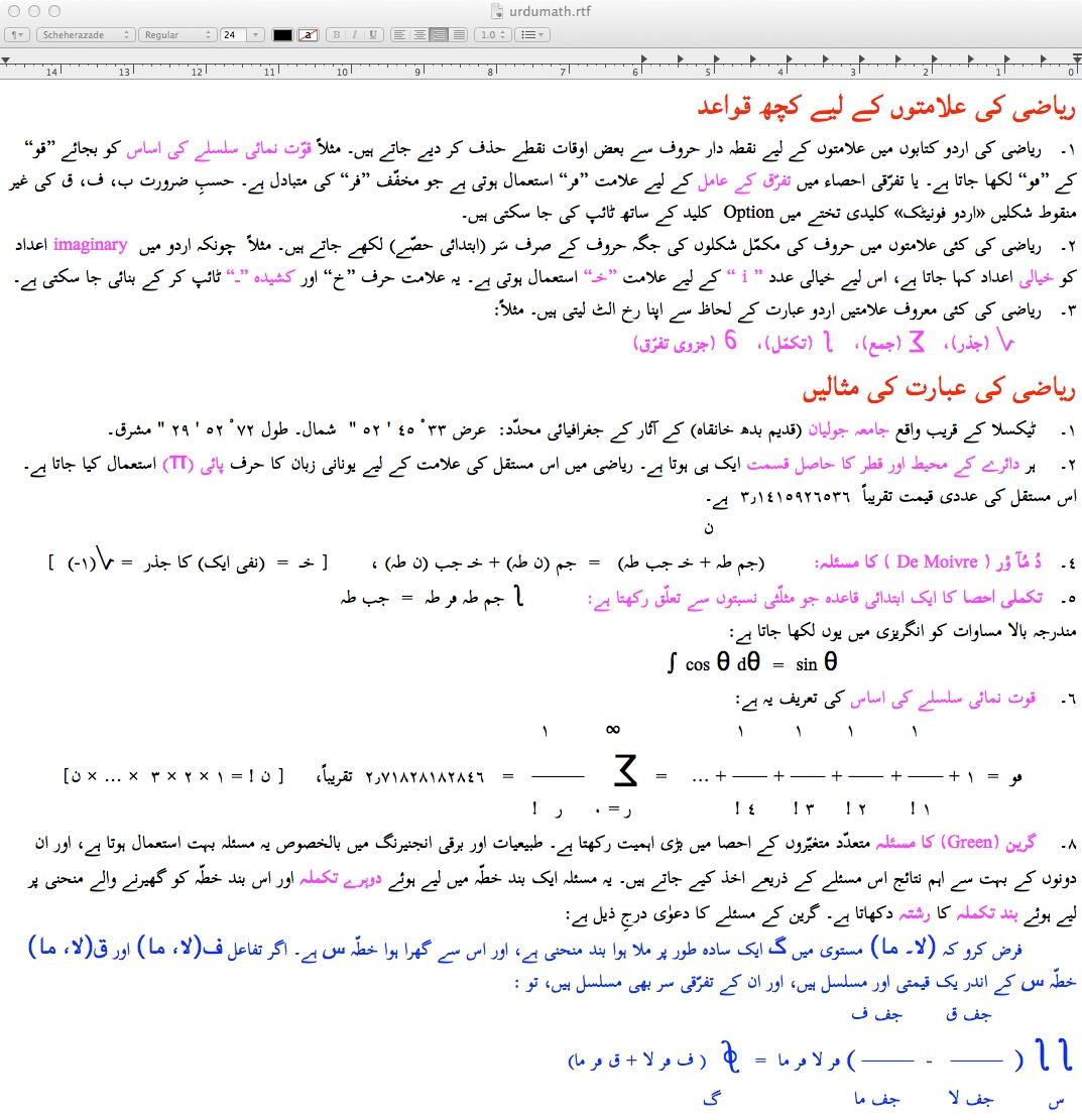 Urdu on computers sample of technical text buycottarizona Choice Image